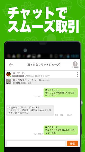 手数料無料の『ジモティー』地元でカンタン!フリマよりもお得! screenshot 5