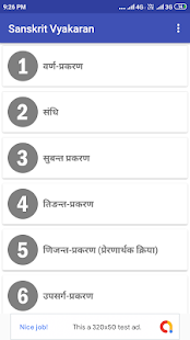 Download Lucent Sanskrit Vyakaran Offline Book For PC Windows and Mac apk screenshot 2