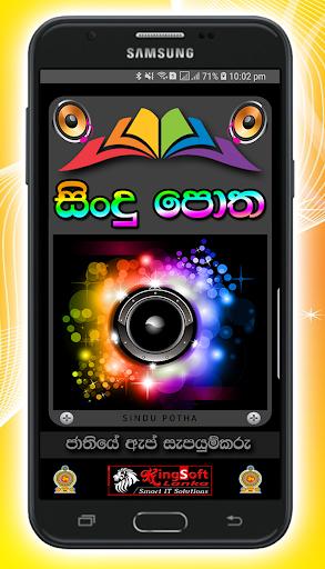 Sindu Potha -Sinhala Sri Lanka Songs Lyrics book 39.0 screenshots 1
