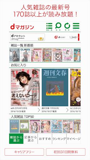 dマガジン-初回31日間無料