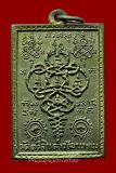 เหรียญนาคเกี้ยว(แจกผู้ชาย) วัดตรีจินดารามรุ่นแรกปี 2500 กะไหล่ทอง