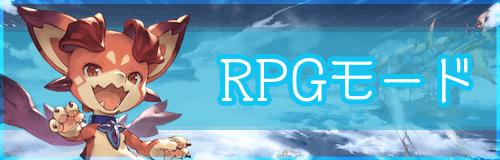 グラブルヴァーサス「RPGモード」