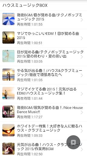 ハウスミュージックBOX