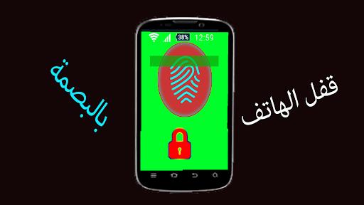 فتح الهاتف بالبصمة App Lock