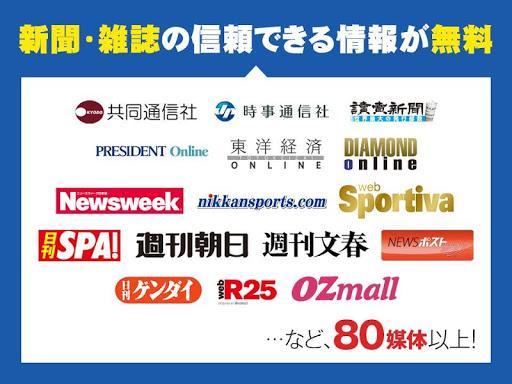 文字が大きいニュースアプリ :新聞・雑誌が無料で読める
