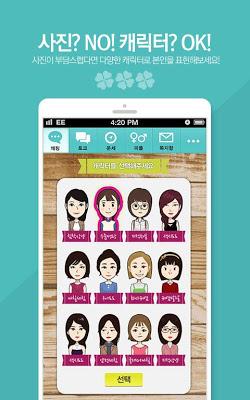행운톡-랜덤 채팅 - screenshot