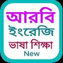 বাংলা থেকে আরবি ভাষা শিক্ষা_learn Arabic in Bangla icon