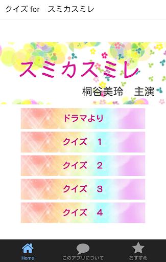 ドラマクイズ for スミカスミレ 桐谷美玲