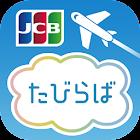 海外旅行で使える割引情報満載!JCB海外優待 たびらば 無料 icon