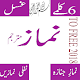 Download namaz ka tarika For PC Windows and Mac