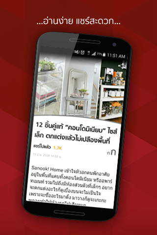Sanook! - screenshot