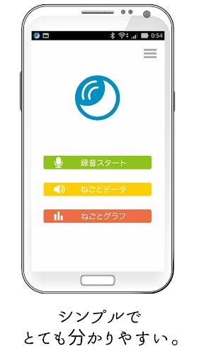 寝言・いびき録音アプリ 〜快眠サポートアプリ〜