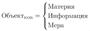 Объект = Материя + Информация + Мера