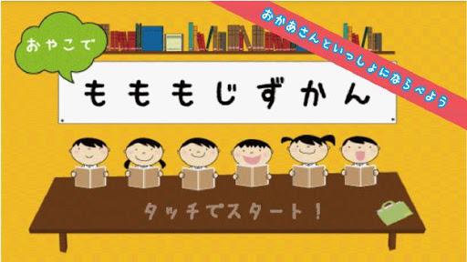 幼児向け知育アプリ☆文字並べで遊ぶならもももじずかん【無料】