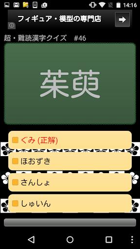 超難読漢字クイズ