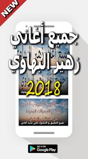 جديد أغاني زهير البهاوي 2018 - náhled