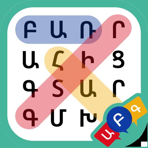 Word Search - Armenian (West.)