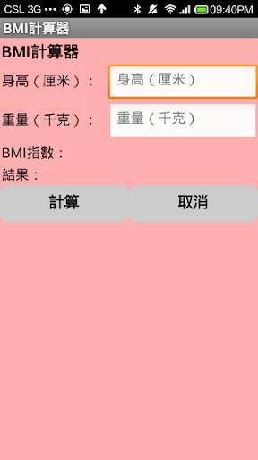 BMI 計算器