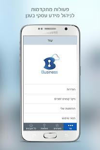 App בזק גיבוי עסקי בענן- Bezeq Backup APK for Windows Phone