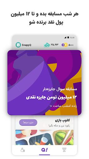 اسنپ کیو   SnappQ 2.0.3-DP screenshots 1