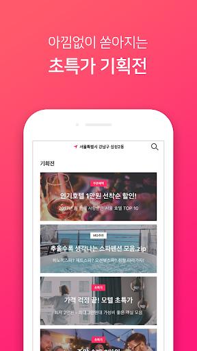 야놀자 - NO.1 호텔, 모텔, 펜션 국내 여행 숙박 예약 for PC