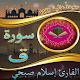 سورة ق بصوت القارئ اسلام صبحي بجودة عالية Download on Windows