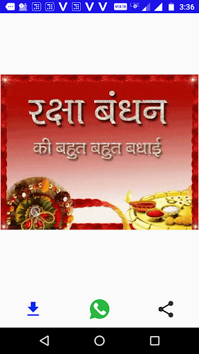 GIF For Rakhi 2017 1.0 screenshots 4