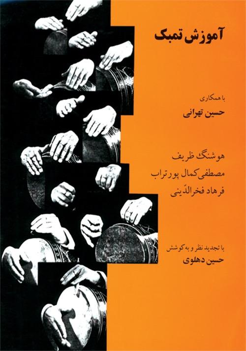 کتاب آموزش تمبک حسین تهرانی انتشارات ماهور