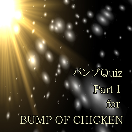 Quiz for BUMP OF CHICKEN PartⅠ 益智 LOGO-玩APPs