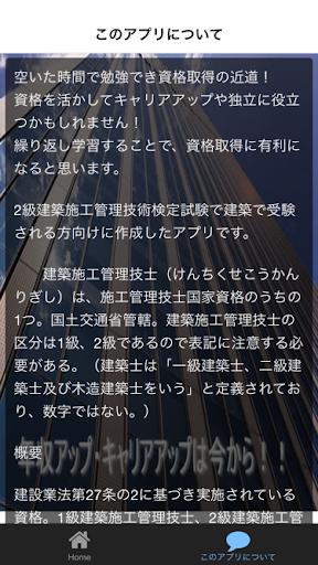 玩免費教育APP 下載2級建築施工管理技術検定試験 問題集 キャリアアップ 独立 app不用錢 硬是要APP
