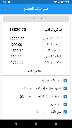 سلم الرواتب مواعيد الرواتب حساب التقاعد Apps On Google Play
