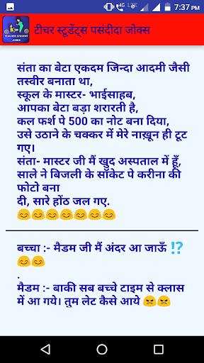 Teacher Student Jokes Hindi 1.0 screenshots 8