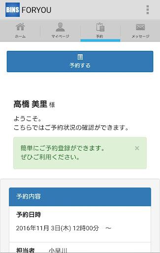 Hair&Face FORYOU Shizuokau516cu5f0fu30a2u30d7u30ea 1.0.1 Windows u7528 1