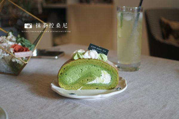 村秀家Cun Siou Jia - 來日系溫馨咖啡廳,品嚐超抹的抹茶千層和抹茶捲吧!