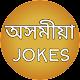 Assamese Jokes Download for PC Windows 10/8/7
