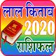 Lal Kitab Horoscope Hindi 2020 for PC Windows 10/8/7