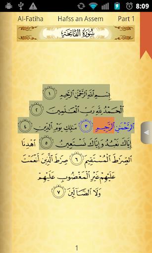 محفظ الوحيين El-Mohafez screenshot