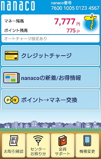 電子マネー「nanaco」- screenshot thumbnail