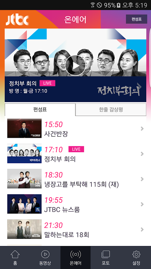 JTBC TV for Android- screenshot