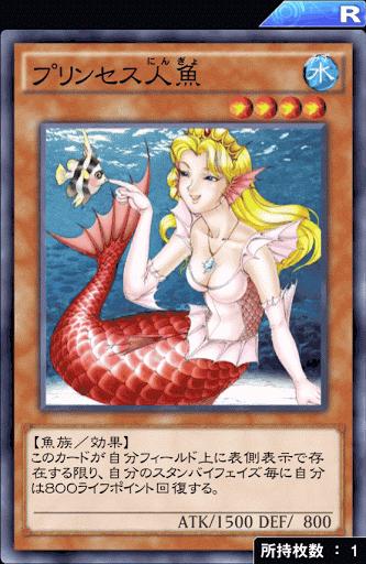 プリンセス人魚