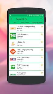 Лайм HD TV — бесплатное онлайн ТВ Screenshot