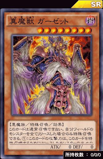 真魔獣ガーゼット