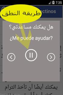 تعلم الإسبانية والحديث بها بدون انترنت بسرعة - náhled