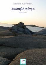 Photo: Σιωπηλή πέτρα, Ευρυδίκη Αμανατίδου, Εκδόσεις Σαΐτα, Ιούνιος 2018, ISBN: 978-960-629-004-6, Κατεβάστε το δωρεάν από τη διεύθυνση: www.saitapublications.gr/2018/06/ebook.225.html