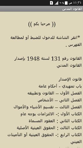 موسوعـة القوانين المصرية
