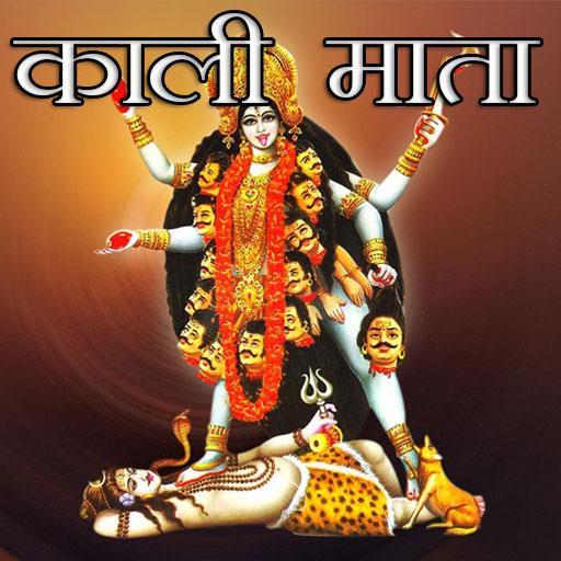 Maa Kali Chalisa Aarti Kavach