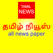 Quick tamil news