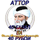 Download 40 ғазал ва 40 рубоӣ (Аттор) for PC