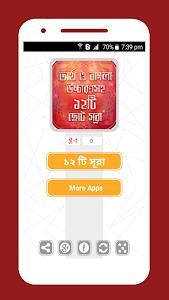 সূরা Surah Bangla screenshot 0