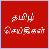 Tamil News Tracker (தமிழ்)